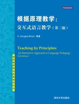 根据原理教学:交互式语言教学(第三版)