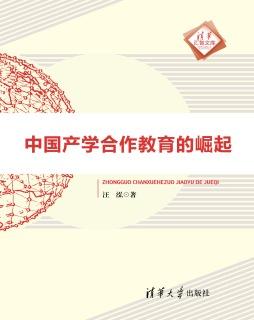 中国产学合作教育的崛起