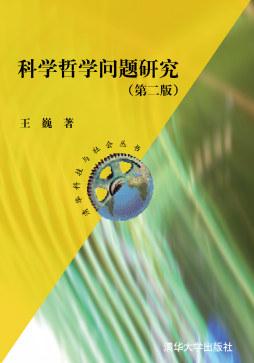 科学哲学问题研究(第二版) 王巍, 著 清华大学出版社