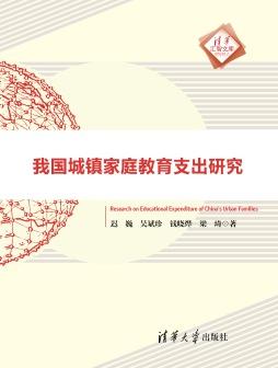 我国城镇家庭教育支出研究 迟巍 清华大学出版社