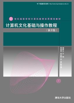 计算机文化基础与操作教程(第二版) 杨居义 杨晓琴 李远君 吕堃 清华大学出版社