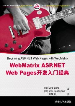 WebMatrix ASP.NET Web Pages开发入门经典  (英) 布林德 (Brind,M.) , (荷) 史潘加斯 (Spaanjaars,I.) , 著 清华大学出版社