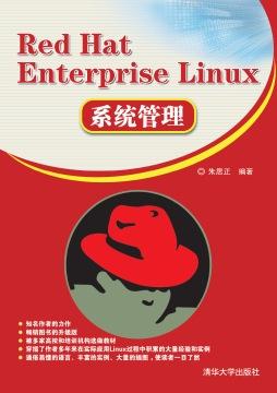 Red Hat Enterprise Linux系统管理  朱居正, 编著 清华大学出版社