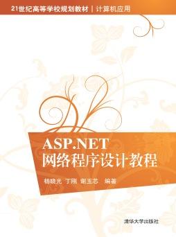 ASP.NET网络程序设计教程