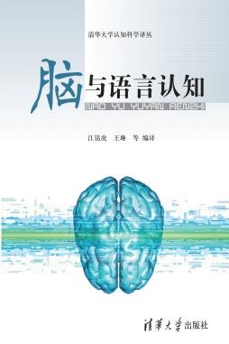 脑与语言认知 江铭虎 王琳等 清华大学出版社