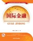 国际金融  刘铁敏, 主编 清华大学出版社