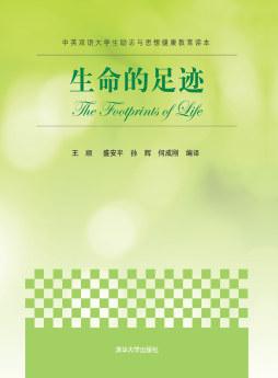 生命的足迹 王顺、 盛安平、 孙辉、何成刚 清华大学出版社