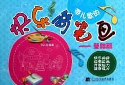 带儿歌的快乐简笔画:基础篇 飞乐鸟编著 辽宁科学技术出版社