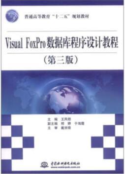 <em>Visual</em> <em>FoxPro</em><em>数据库</em><em>程序设计</em>教程 王凤领主编 中国水利水电出版社