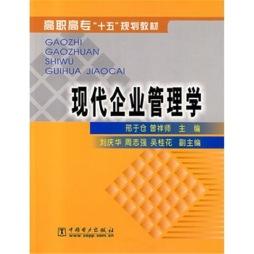 """现代企业管理学——高职高专""""十五""""规划教材"""