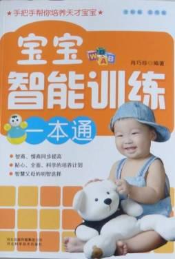 宝宝智能训练一本通