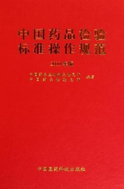 药品生物制品检定所_《中国药品检验标准操作规范:2010年版》中国药品生物制品检定