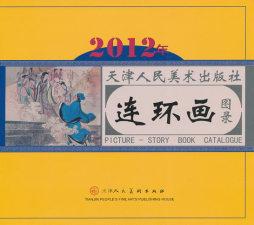 2012年天津人民美术出版社连环画图录|天津人民美术出版社编|天津人民美术出版社
