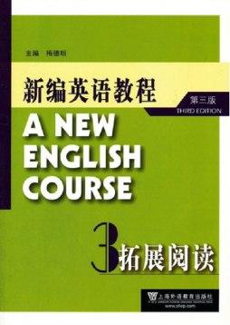 新编英语<em>教程</em>(<em>第三版</em>)拓展阅读. 第3册  梅德明主编 上海外语教育出版社