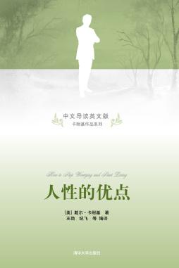 人性的优点(中文导读英文版) 王勋、纪飞 清华大学出版社