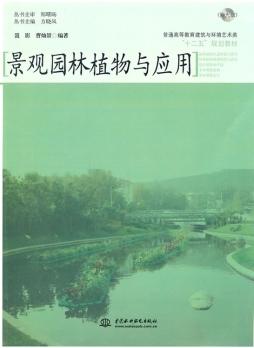 景观园林植物与应用