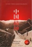 中国精神(中学版) 《中国精神》编写组编写 辽宁人民出版社