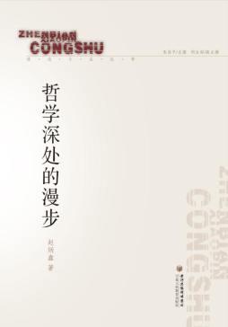 哲学深处的漫步 赵炳鑫著 宁夏人民教育出版社