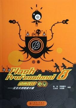 Flash Professional 8 动画设计宝典—交互式游戏设计篇