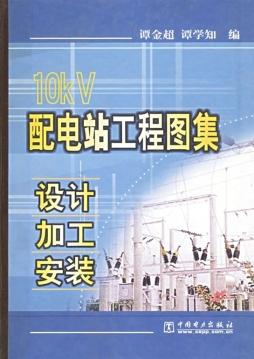 10kV 配电站工程图集:设计·加工·安装|谭金超,谭学知  编著|中国电力出版社