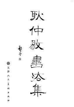耿仲敭书法集 耿仲敭书 天津人民美术出版社