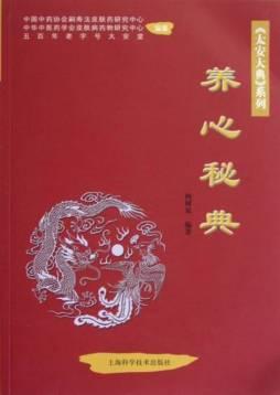 养心秘典|柯树泉编著|上海科学技术出版社