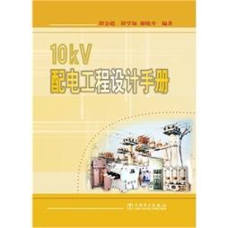 10kV 配电工程设计手册