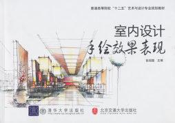 室内设计手绘效果表现 张恒国 北京交通大学出版社