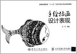 手绘插画设计表现 刘军编著 清华大学出版社;北京交通大学出版社