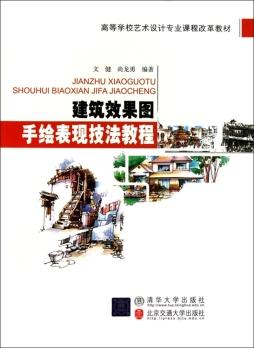 建筑效果图手绘表现技法教程 文健,尚龙勇 编著 北京交通大学出版社