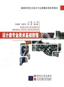 设计类专业美术基础教程 文健 主编 北京交通大学出版社