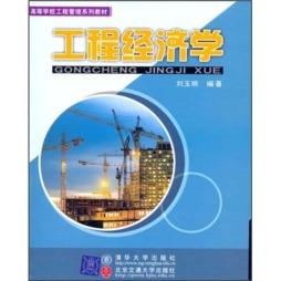 工程经济学 刘玉明 编著 北京交通大学出版社