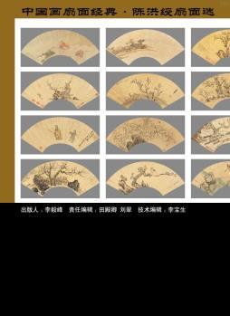 中国画扇面经典 陈洪绶 天津人民美术出版社