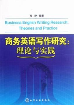 商务英语写作: 理论与实践