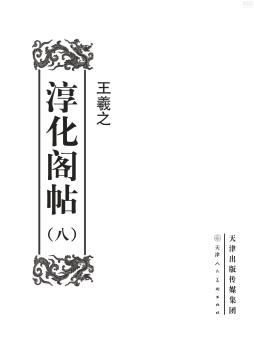 淳化阁帖. 8, 王羲之 |天津人民美术出版社编|天津人民美术出版社