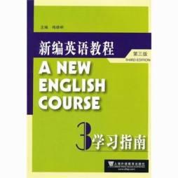 新编英语<em>教程</em>(<em>第三版</em>)学习指南. 3  梅德明主编 上海外语教育出版社