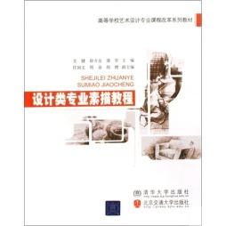 设计类专业素描教程 文健,徐方金,蒲军  主编 北京交通大学出版社