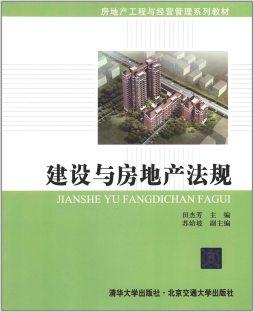 建设与房地产法规 田杰芳 北京交通大学出版社