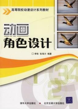 动画角色设计 李铁,张海力  编著 北京交通大学出版社