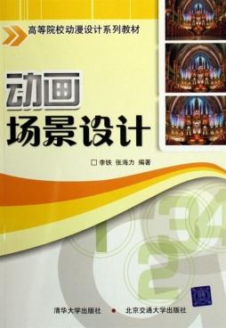 动画场景设计 李铁,张海力  编著 北京交通大学出版社