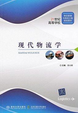 现代物流学(21世纪高等学校物流管理与物流工程规划教材) 乐小兵主编 北京交通大学出版社