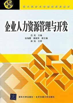 企业人力资源管理与开发(现代经济与管理类规划教材)