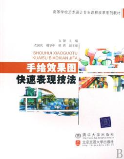 手绘效果图快速表现技法 文健 主编 北京交通大学出版社
