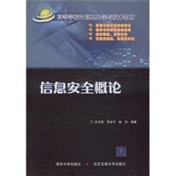 信息安全学概论 石志国 北京交通大学出版社