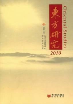 东方研究. 2010 |北京大学东方文学研究中心,东方学研究院编|阳光出版社