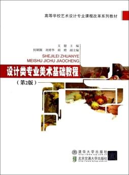 设计类专业美术基础教程 文健 北京交通大学出版社