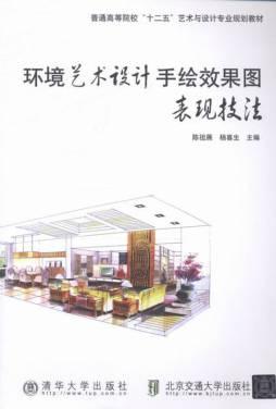 环境艺术设计手绘效果图表现技法 陈祖展,杨喜生 北京交通大学出版社