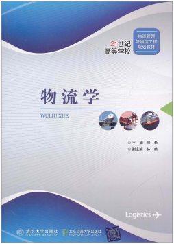物流学(21世纪高等学校物流管理与物流工程规划教材) 张敏主编 北京交通大学出版社