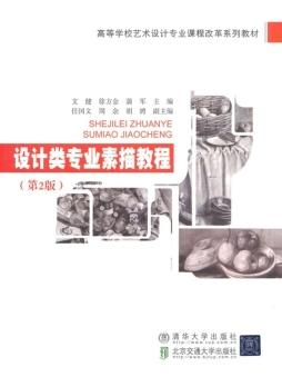 设计类专业素描教程 文健 等主编 北京交通大学出版社