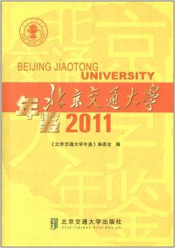 北京交通大学年鉴2011